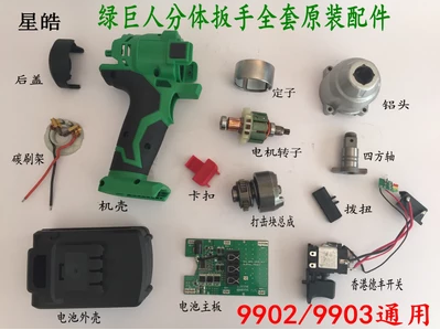 Shangdao chuangunshen electric wrench motor switch housing head housing rotor carbon brush housing complete set of accessories
