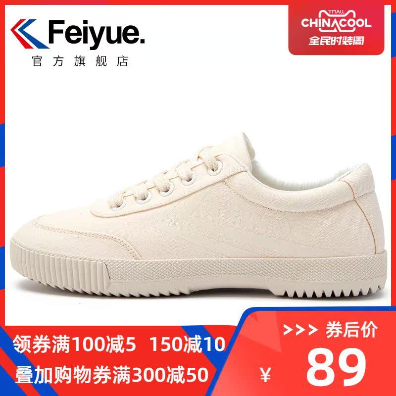 feiyue/飞跃低帮帆布鞋日系米色复古运动休闲鞋女情侣款小白鞋需要用券