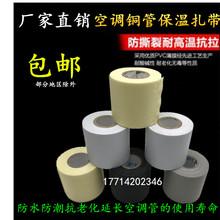 空调扎带保温管灰色包扎带包带缠绕带外机铜管子空调绑带厚韧性好
