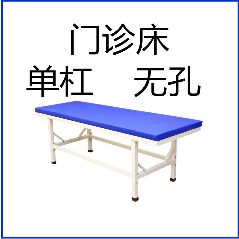 Observation bed, diagnosis bed, massage bed, childrens examination bed