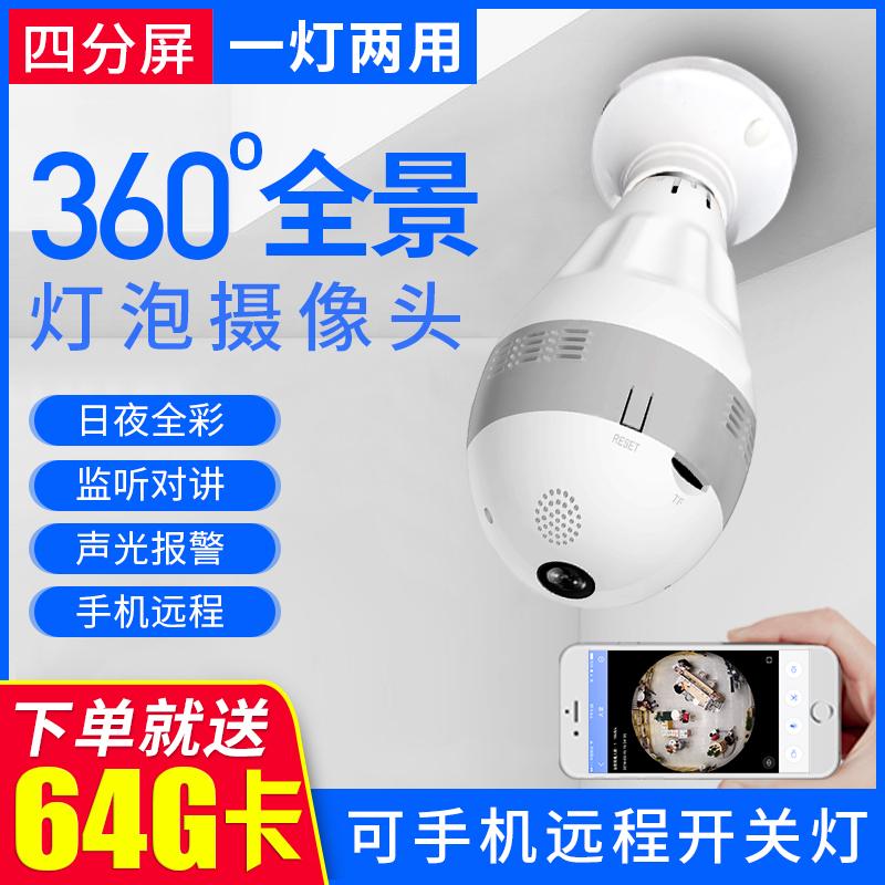 360度室内灯泡式监控摄像头监控器无线wifi高清远程家用手机视频