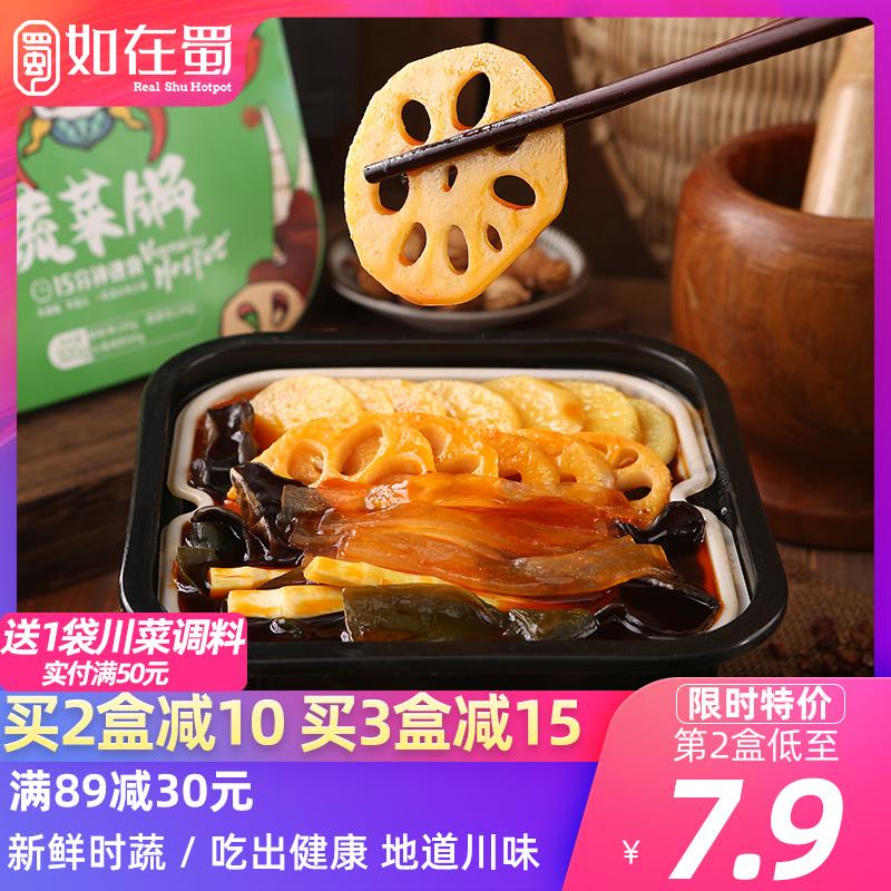 如在蜀网红蔬菜小火锅自助自热懒人速食方便速食懒人自煮自嗨火锅