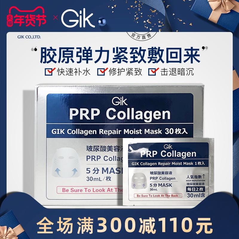 Gikprp胶原蛋白面膜女补水保湿熬夜睡眠修护早安面膜韩国进口30片