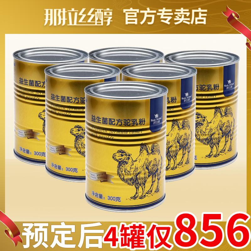 【3罐装】那拉丝醇 新疆骆驼奶粉纯奶官方旗舰店官网新鲜那拉乳业