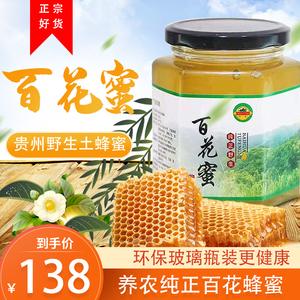 贵州纯天然蜂蜜农家地方特产500g瓶传统滋补营养品野生土蜂百花蜜