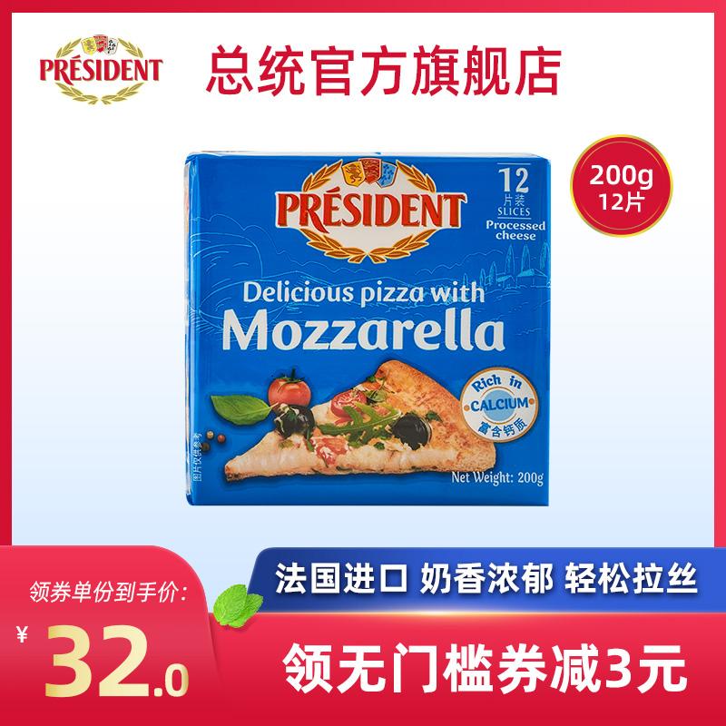 总统马苏里拉匹萨专用奶酪片200g(12片)进口拉丝芝士披萨烘焙原料