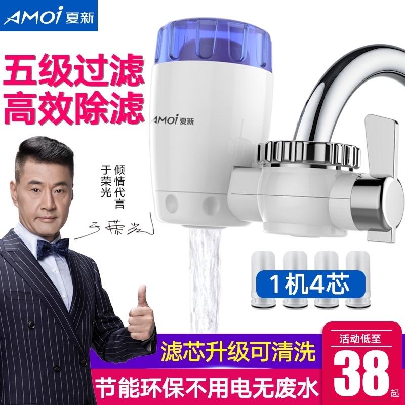 夏新净水器家用水龙头过滤水器自来水直饮净水机厨房净化器滤水器