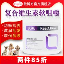 欧博方锐趣复合维生素软咀嚼140g宠物狗狗维生素卵磷脂营养补充剂