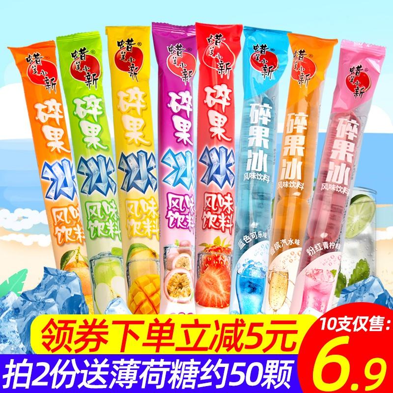 蜡笔小新棒棒冰碎冰冰85ml碎果冰可吸儿时怀旧小零食夏天冷饮