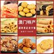 Macau specialty xiangji gift package guangzhou shenzhen
