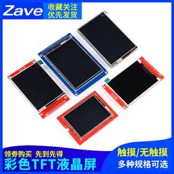TFT液晶屏模块1.8/2.0/2.4/2.8/3.2/3.5寸屏触彩色屏SPI口显示屏