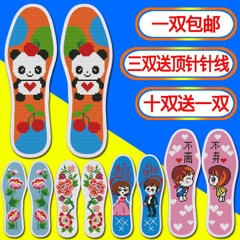 Optional bag precise printing non fading cross stitch insole low top insole cross stitch stitch with needle and needle