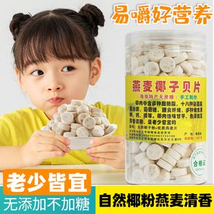 燕麦椰子贝钙海南特产干吃高钙无糖无添加牛奶片儿童老人零食热销