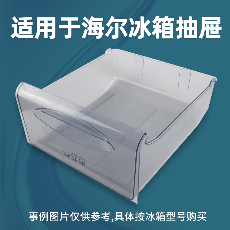 适用海尔BCD-216SCL BCD-216SCLF冰箱冷藏冷冻上中下抽屉果蔬盒子