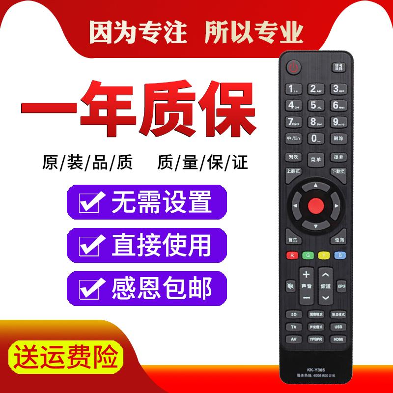 适用康佳液晶电视遥控器 KK-Y365 LED39K60U LED55K60U 3D KKTV