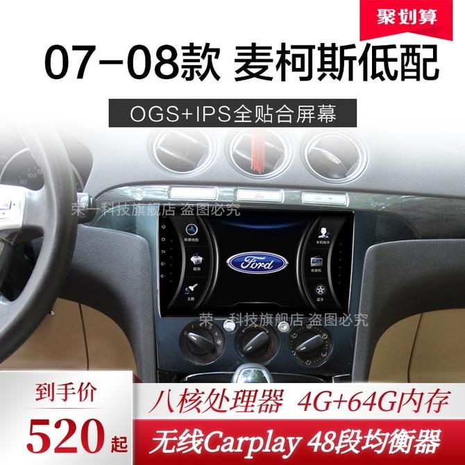 改装 麦柯斯低配 08款 中控液晶显示大屏幕多媒体导航仪 福特专用07