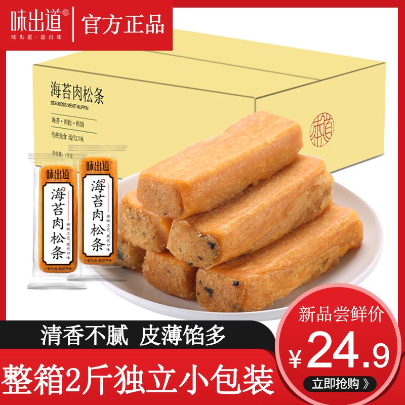 味出道海苔肉松条饼1kg整箱早餐食品代餐传统糕点心闽南特产零食图片