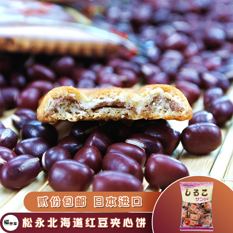 Japanese snack Matsumoto Hokkaido Specialty Wheat Red Bean sandwich biscuit 230g afternoon tea snack