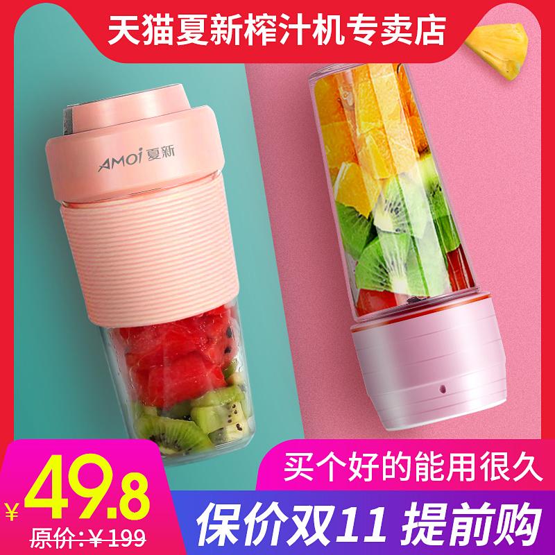 【赔本冲量1天】Amoi夏新JMN-01旅行便携充电电动炸榨汁机杯网红