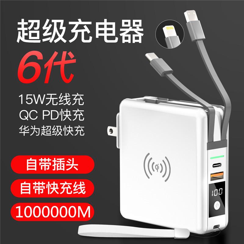 正品大容量无线充电宝插头华为苹果