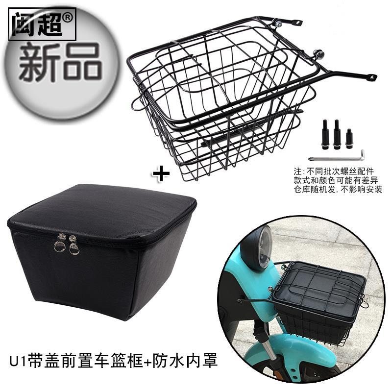 闽超菜篮框篮筐车前置车筐储物篮改装配件6前篮适用于小牛u1电动