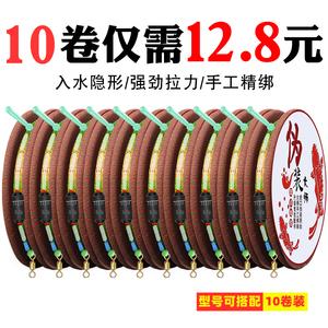 10卷斑点线组鱼线套装全套正品主线