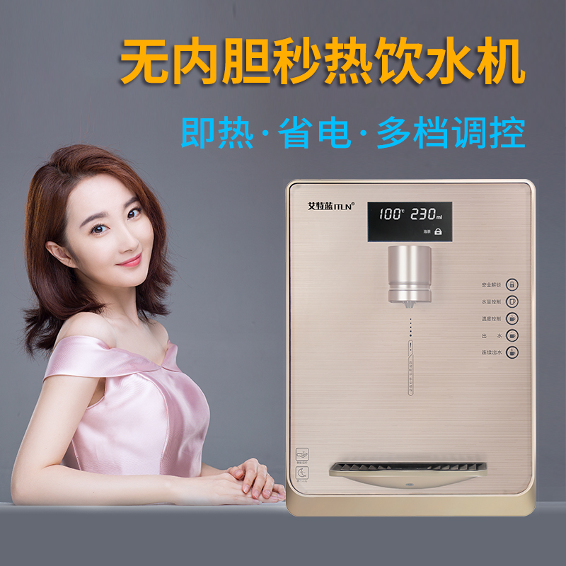 Aitelan 3 second fast heating self owned household heating pipeline drinking machine small wall mounted pipeline machine