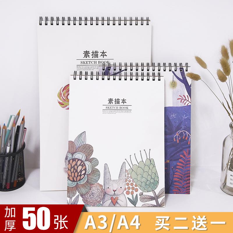 【买2送1】a4素描本速写本8开画画本16k学生用绘画本子空白图画美术生素描纸画册手绘彩铅画纸4k水粉纸彩加厚