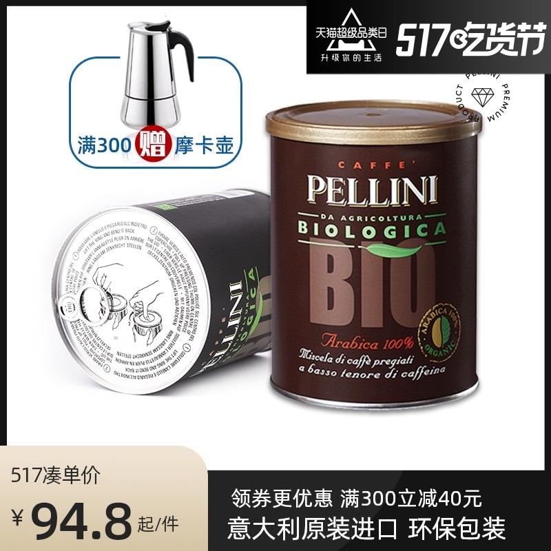 [Mocha powder] pellinitop Italy imported bio bio Euro Italian coffee strong and mellow 250g can