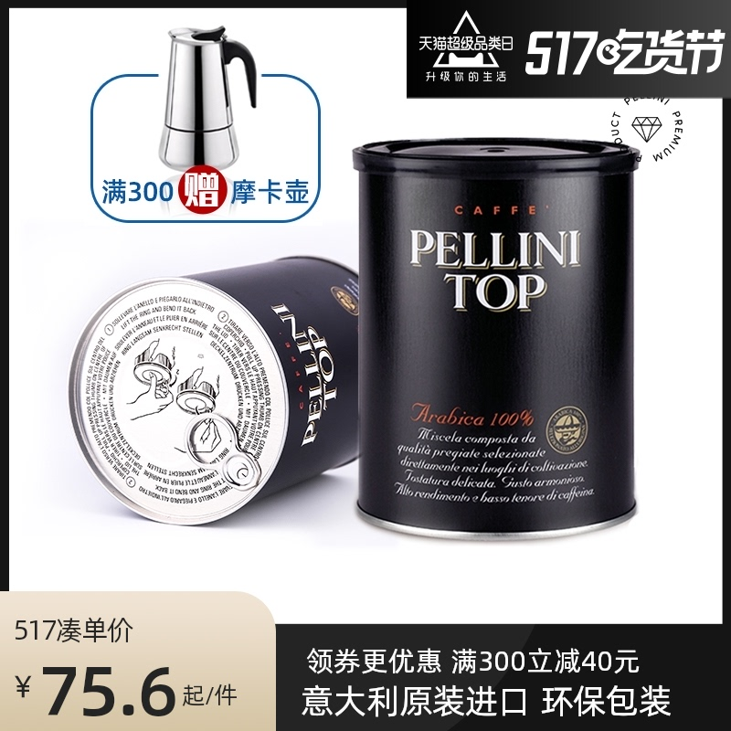[Mocha powder] pellinitop pure Arabica coffee powder imported from Italy, Italian strong alcohol 250g can