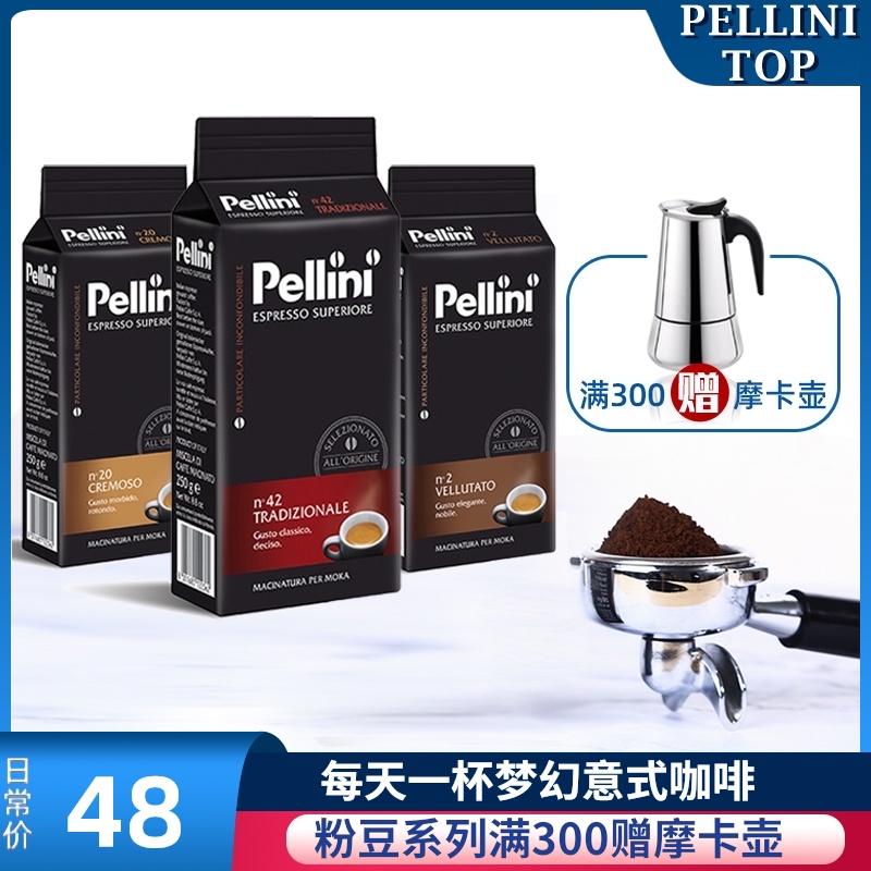 [coffee powder] pellinitop, imported from Italy, mixed with mocha powder No.20, Italian concentrate No.42