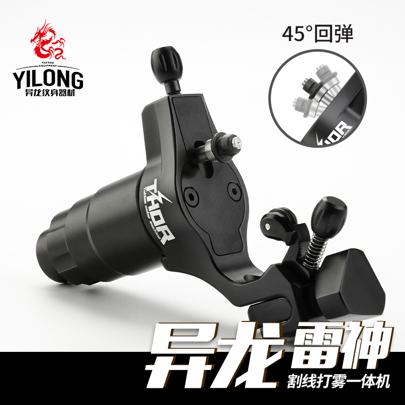 Dragon tattoo equipment Raytheon motor tattoo machine professional slider rebound tattoo cutting line fogging machine