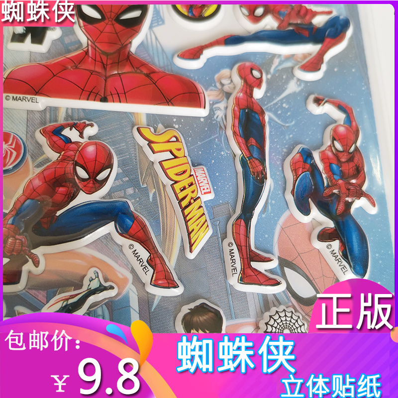 Authentic spider man stickers Marvel Avengers alliance stickers childrens three-dimensional bubble stickers toy boys and primary school students
