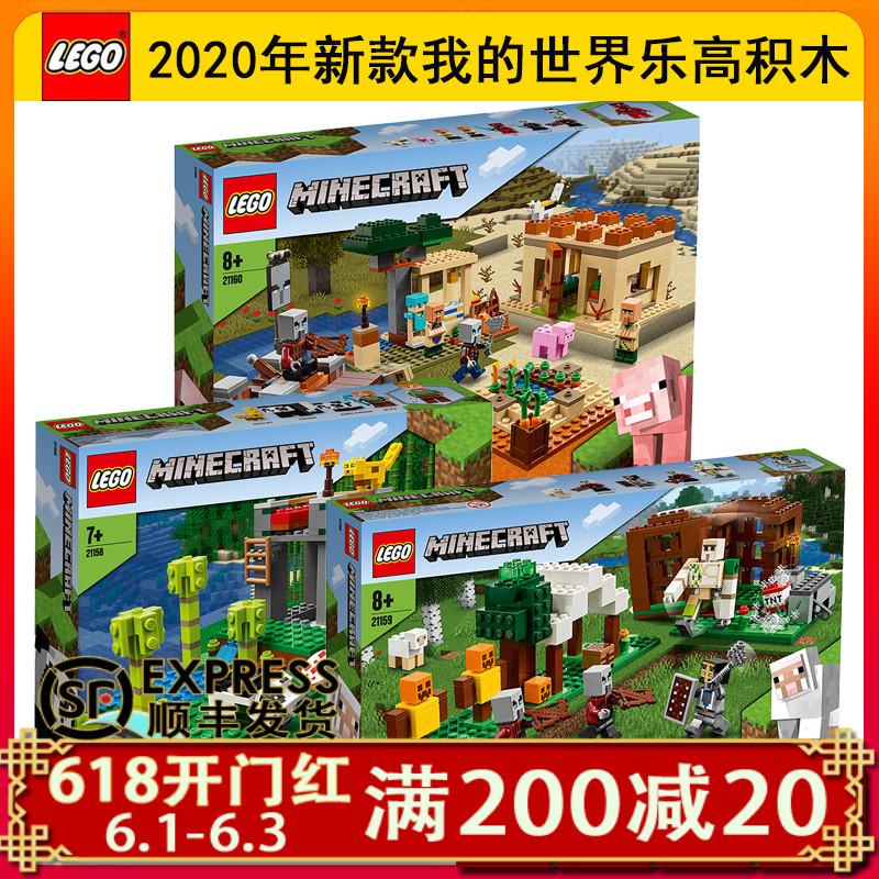 LEGO LEGO my world 21158 panda 21159 predator outpost 21160 disaster stricken villagers raid