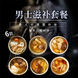 膳太六包男人广东煲汤材料调理滋补汤料包十全大补汤炖料食材