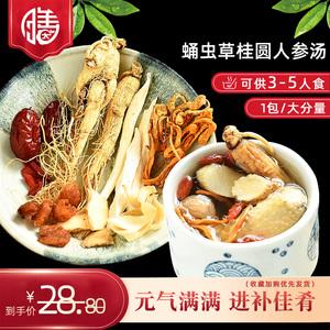 膳太蛹虫草桂圆人参调理汤广东煲汤材料包滋补汤药膳炖鸡汤品