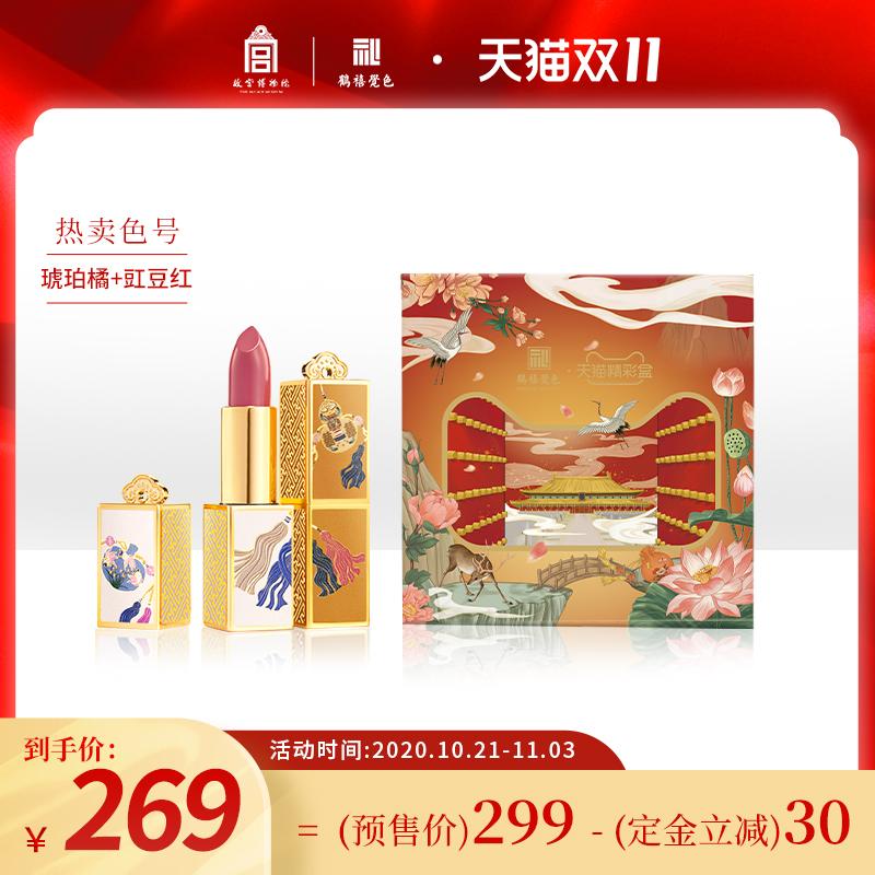 【故宫彩妆】故宫荷包口红限定礼盒礼品套装官网正品大牌美妆两支