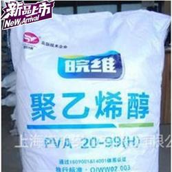 聚w乙烯醇 皖维pva2099h 絮状聚乙烯醇pva2099 胶水 腻子 涂料用