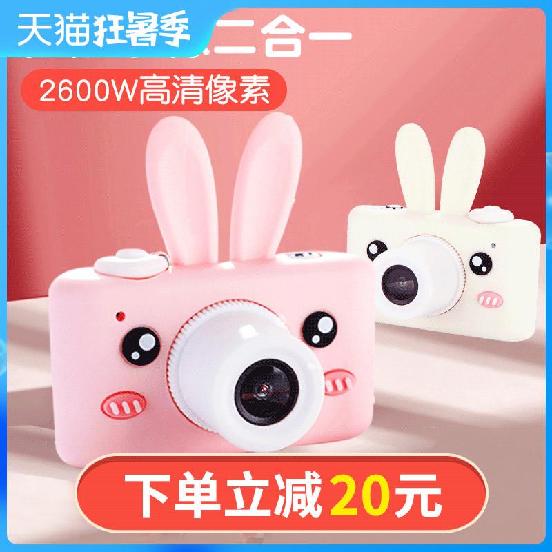兒童照相機數碼高清可拍照玩具2600萬像素迷你卡通小單反生日禮物