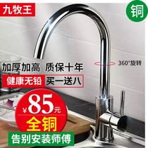 九牧王厨房冷热水龙头全铜洗菜盆可旋转洗碗洗衣池水槽洗脸盆龙头