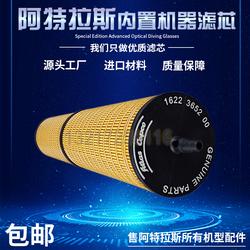阿特拉斯机油滤芯GA75+螺杆空压机配件1625840200 油滤1622365200