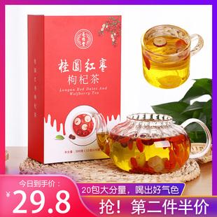 红枣枸杞茶小袋装养颜姨妈桂圆