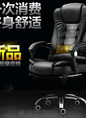 电脑椅家用办公座椅老板椅可躺升降按摩椅转椅带搁脚躺椅皮艺椅子