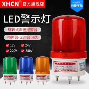 1101J旋转警示灯声光报警器LED爆闪警示灯警报闪烁灯220V24V12v