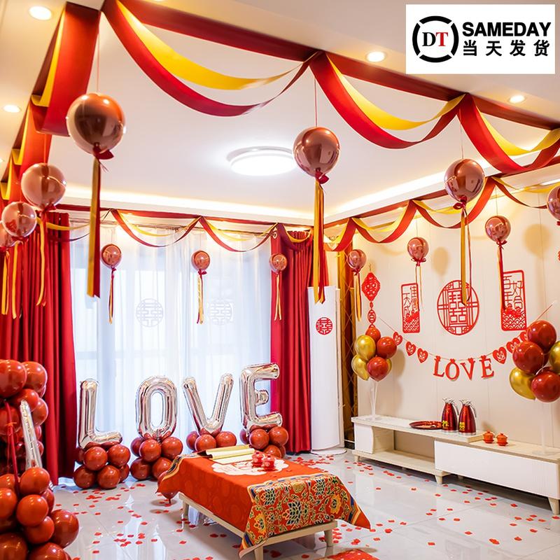 结婚客厅布置装饰拉花彩带创意浪漫婚房套装简单大气婚礼婚庆用品