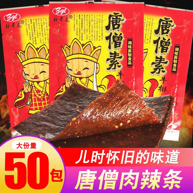 唐僧肉儿时的零食九零后怀旧零食80年代怀旧小零食 老式麻辣条5毛图片