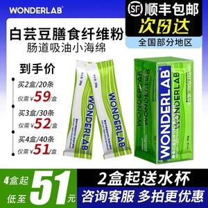 wonderlab白芸豆0脂肪阻断剂菊粉