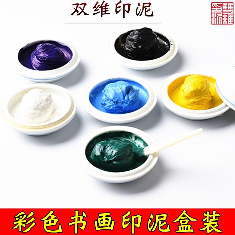 上海双维朱砂彩色印泥盒装3060克手绘陶瓷锦盒装手工书画书法篆刻
