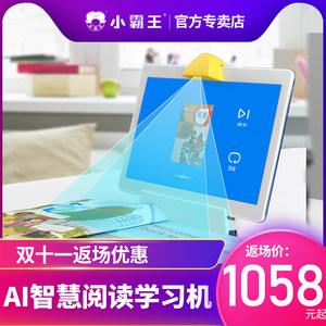 k10pro ai智慧阅读小霸王学习机