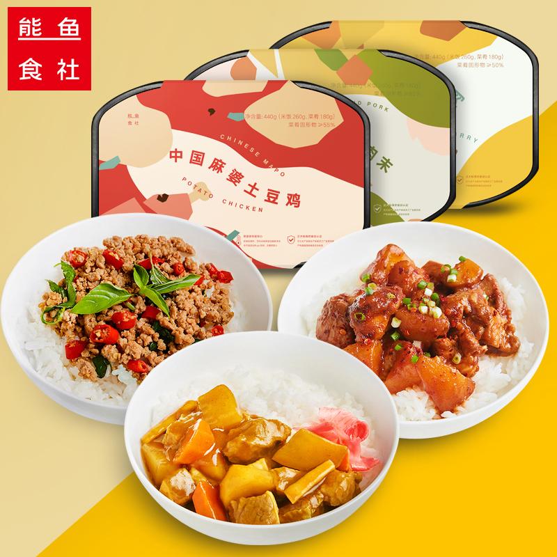 熊鱼食社自热米饭方便速食食品快餐户外即食3种口味可自选图片